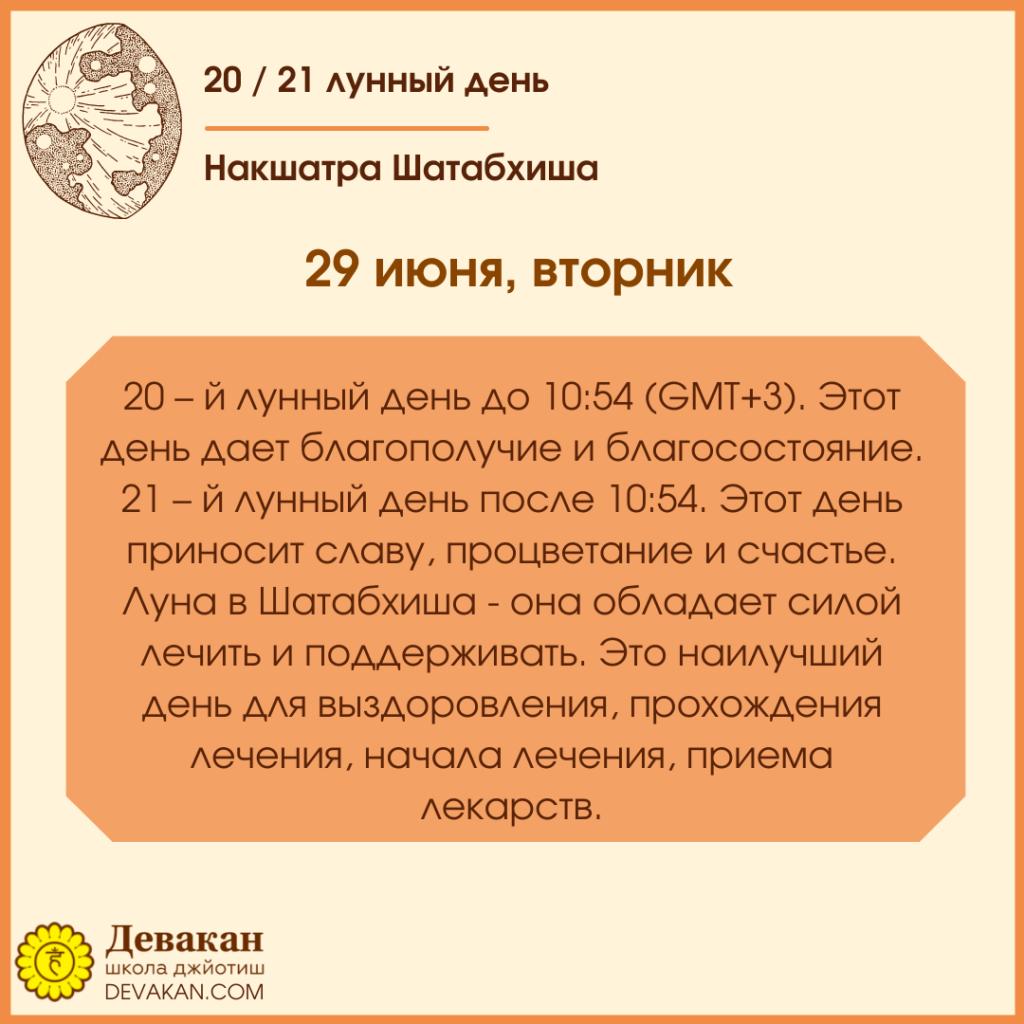 Лунный календарь и Гороскоп на неделю с 28 июня по 4 июля 2021 2