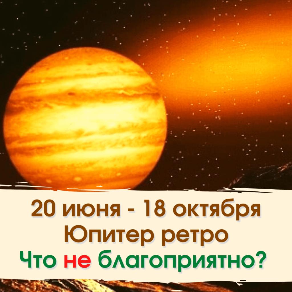 ретроградный юпитер с 20 июня 2021