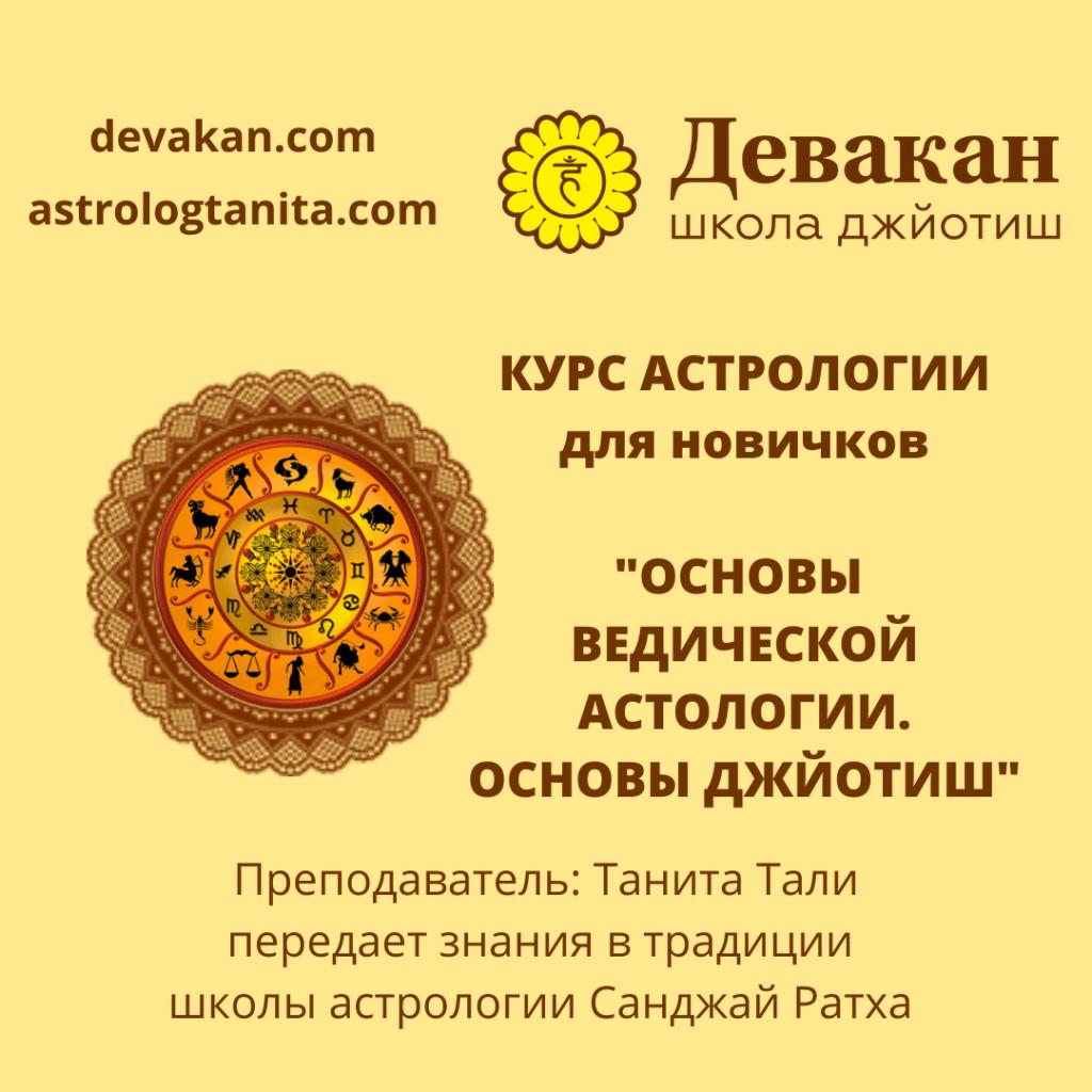 курс астрологии основы