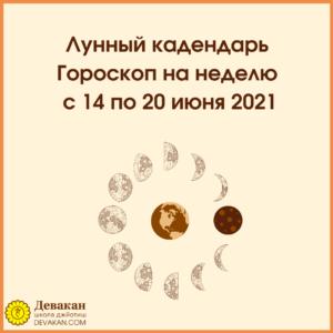 лунный календарь 14 по 21 июня 2021