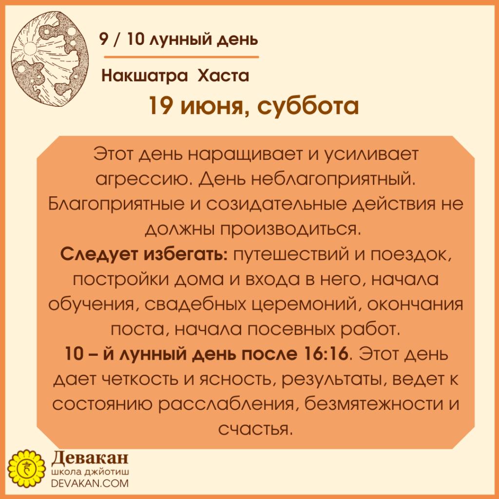 Лунный календарь и Гороскоп на неделю с 14 по 20 июня 2021 6