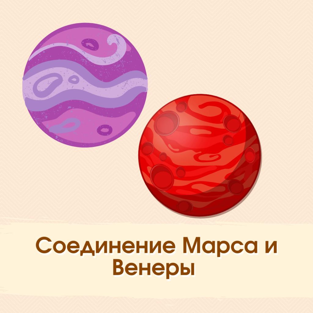 Соединение Марса и Венеры - накал стратей и эмоций до 11 августа 2021 2