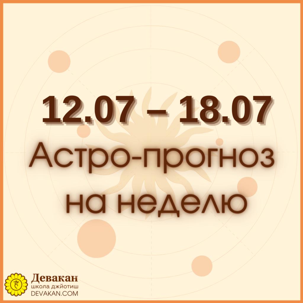 гороскоп на неделю с 12 по 18 июля 2021