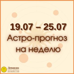 гороскоп на неделю с 19 по 25 июля 2021