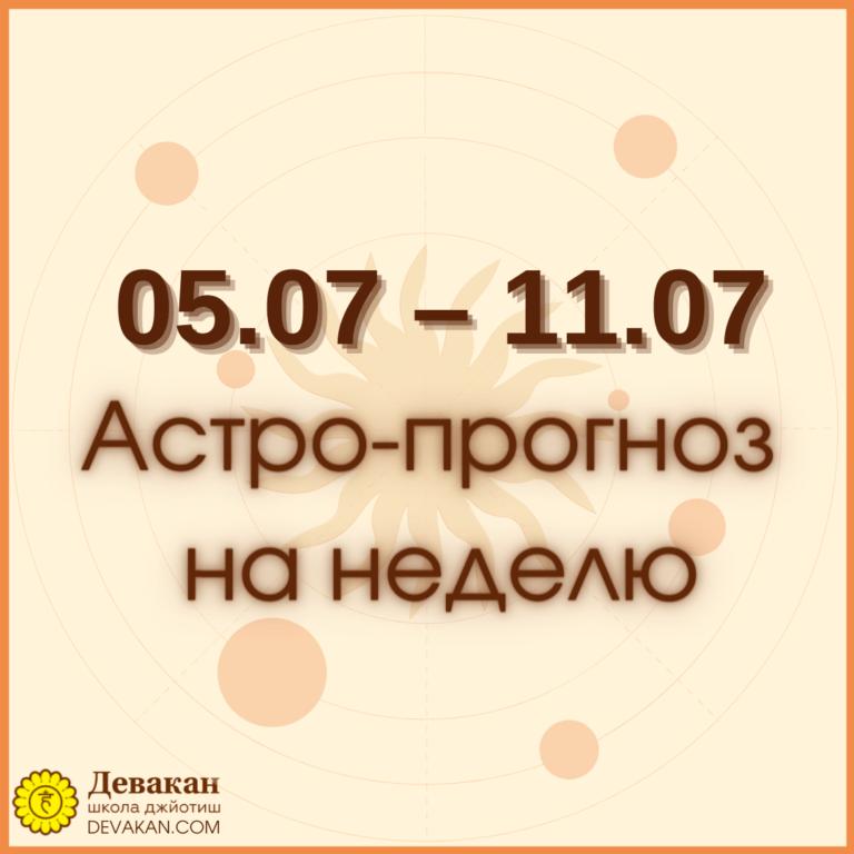 гороскоп на неделю с 5 по 11 июля 2021