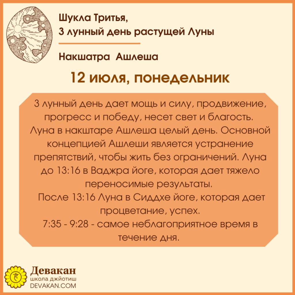 Лунный календарь и Гороскоп на неделю с 12 по 18 июля 2021 1