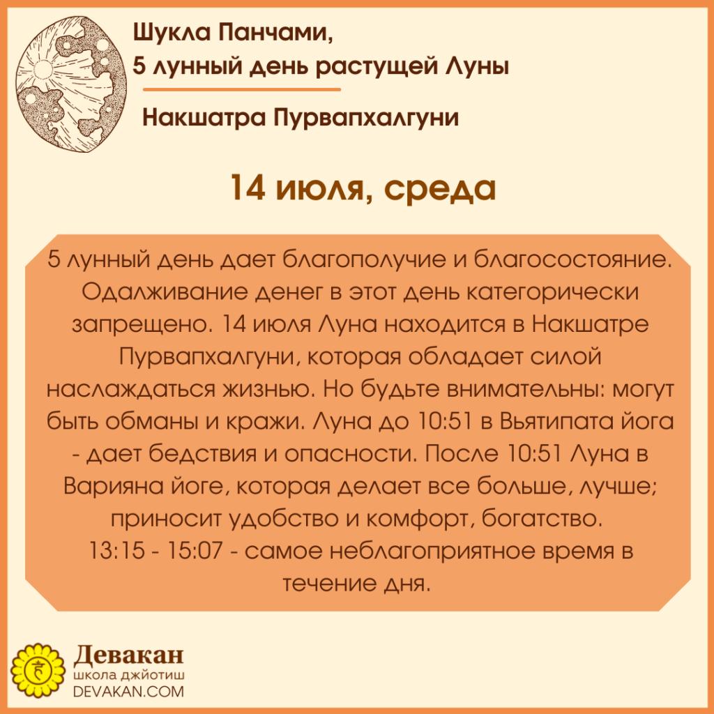 Лунный календарь и Гороскоп на неделю с 12 по 18 июля 2021 3
