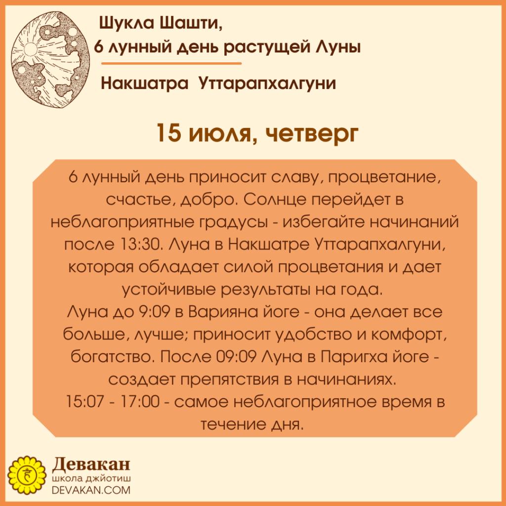 Лунный календарь и Гороскоп на неделю с 12 по 18 июля 2021 4