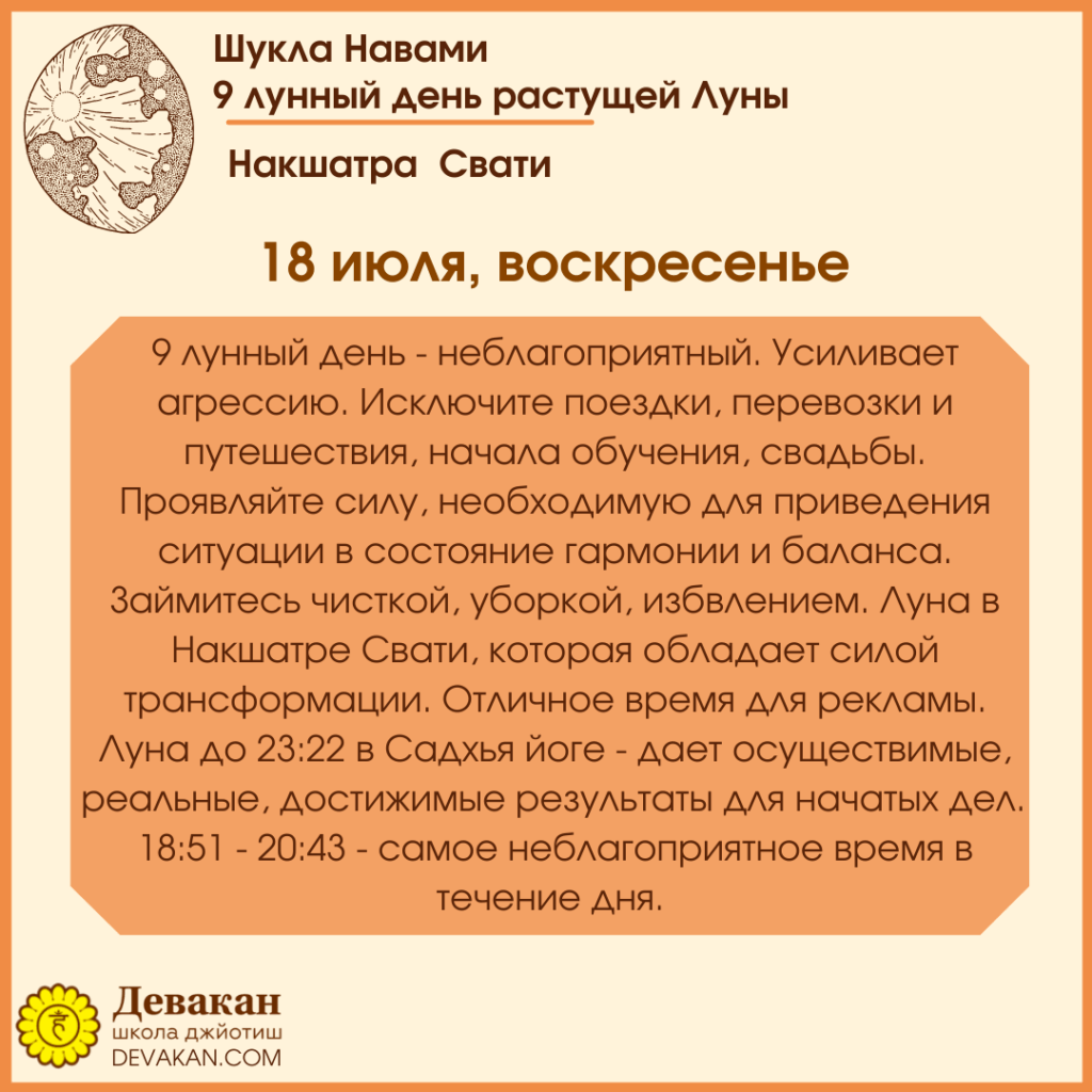 Лунный календарь и Гороскоп на неделю с 12 по 18 июля 2021 7