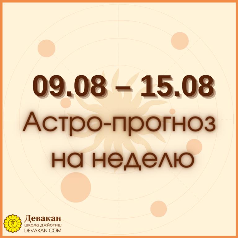 гороскоп на неделю с 9 по 15 августа 2021