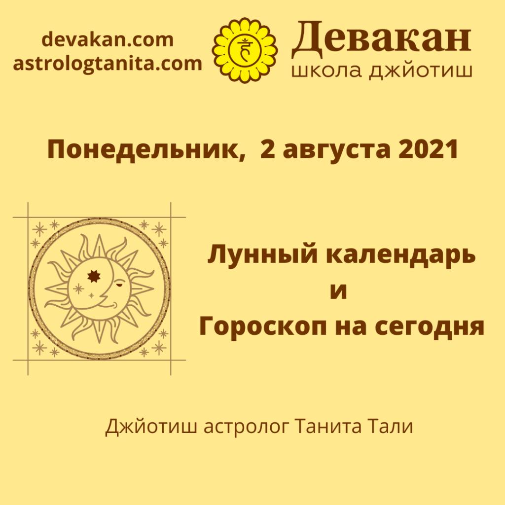 Лунный календарь и Гороскоп на неделю с 2 по 8 августа 2021 1