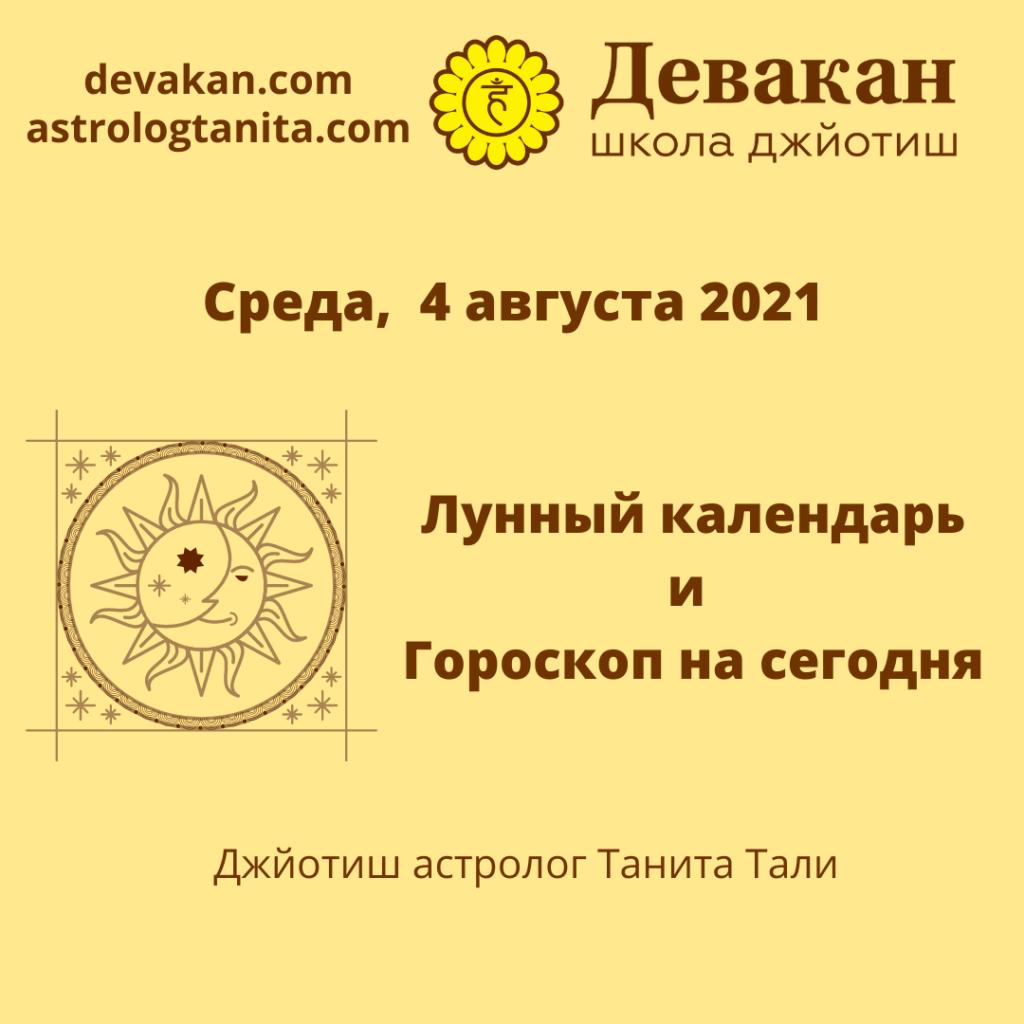 Лунный календарь и Гороскоп на неделю с 2 по 8 августа 2021 3