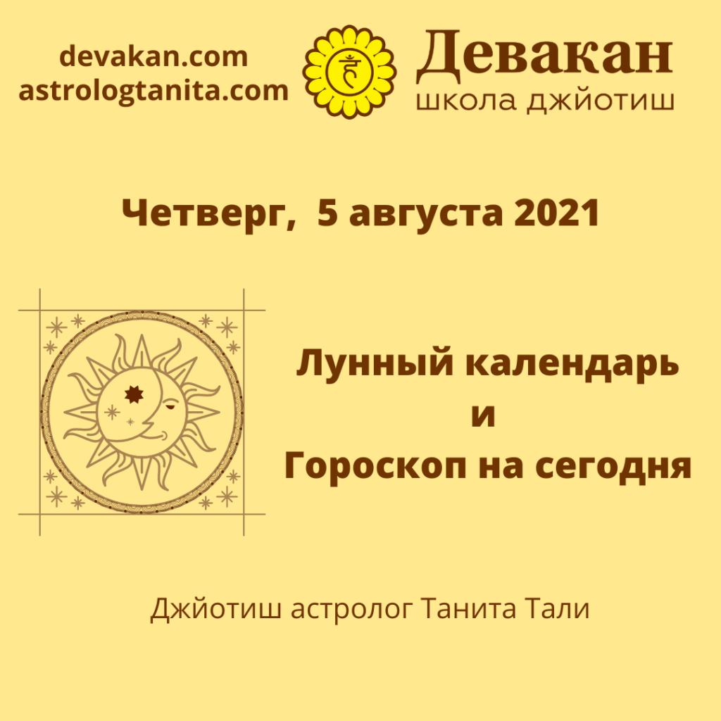 Лунный календарь и Гороскоп на неделю с 2 по 8 августа 2021 4
