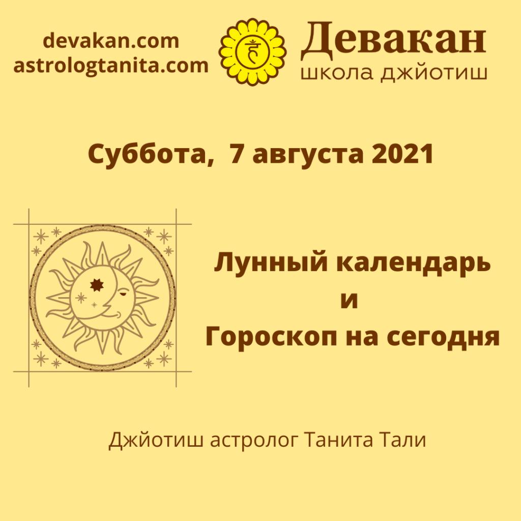 Лунный календарь и Гороскоп на неделю с 2 по 8 августа 2021 6