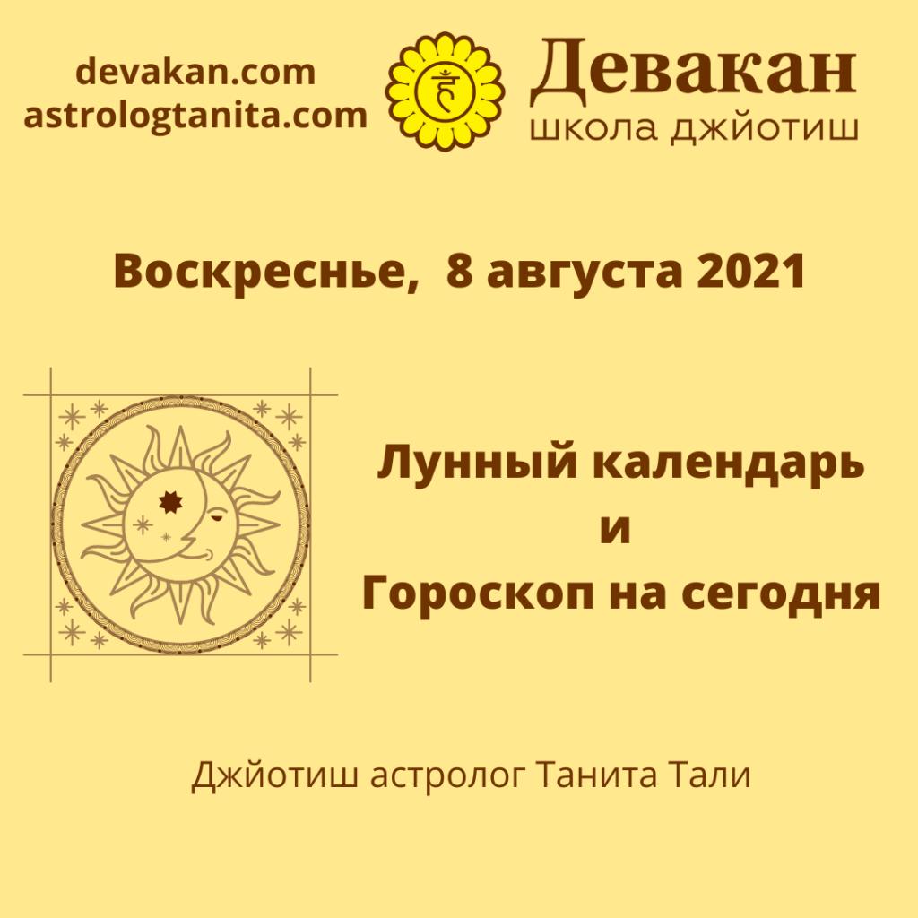 Лунный календарь и Гороскоп на неделю с 2 по 8 августа 2021 7
