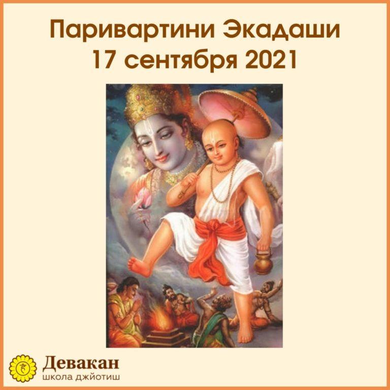 Паривартини Экадаши 17 сентября 2021